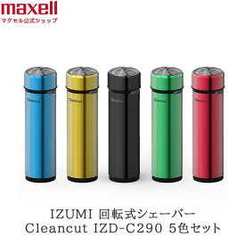IZUMI 回転式シェーバー Cleancut IZD-C290 5色セット 数量限定 1,000セット 日本製 肌にやさしい回転刃採用 便利な乾電池式 シンプルデザイン 本物のアルミの質感 ロックボタン 携帯時の誤動作防止 3か国語取説(日/英/中)