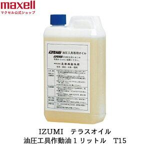 テラスオイル マクセルイズミ T15 油圧工具作動油1リットル