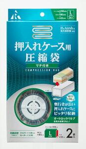 エアッシュ対応 レギュラータイプふとん用圧縮袋 圧縮袋 押入ケース用マチ付 2P RE-009 アール圧縮袋はくり返し使用してもやぶれにくい 圧縮後も折りたたみ可能なのでよりコンパクトに収