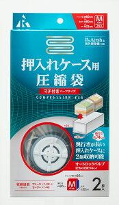 エアッシュ対応 レギュラータイプふとん用圧縮袋 圧縮袋 押入用マチ付きハーフ 2P RE-008 アール圧縮袋はくり返し使用してもやぶれにくい 圧縮後も折りたたみ可能なのでよりコンパクトに
