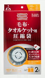 エアッシュ対応 レギュラータイプふとん用圧縮袋 圧縮袋 毛布・タオルケット用 2P RE-004 アール圧縮袋はくり返し使用してもやぶれにくい 圧縮後も折りたたみ可能なのでよりコンパクトに