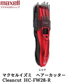 (公式)Maxell マクセルイズミ ヘアーカッター Cleancut HC-FW28-R IZUMI バリカン レッド色 ショートやサイドの刈上げなど多彩なヘアーカットに対応 刈り高さ 1mm単位調節 握りやすく滑りにくい スタイリッシュボディ 本体丸ごと水洗いOK