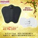 (公式)マクセル公式ショップ クリスマスセット もてケアフット MXES-FR230LBKと低周波治療器2個入MXTS-MR200W2Pのセ…