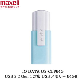 マクセル maxell アイ・オー・データ機器 パステルカラー USBメモリー pastio パスティオ IO DATA U3-CLP64G/B USB 3.2 Gen 1(USB 3.0)対応 USBメモリー 64GB ライトブルー ノック式&クリップタイプ
