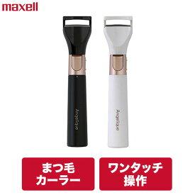 マクセル  maxell Angelique(アンジェリーク) まつげカーラー MXEL-200