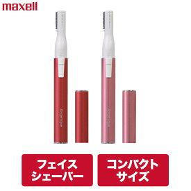 マクセル  maxell Angelique(アンジェリーク) フェイスシェーバー MXFS-100