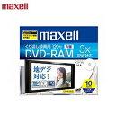 【マクセルオンライン限定】マクセル maxell 録画用DVD-RAM (2〜3X対応) CPRM対応インクジェットプリンター対応品…