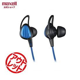 【訳あり】maxell マクセル 公式 【IPX7等級 防水仕様】 カナル型 スポーツ用イヤホン(ヘッドホン) ブルー HP-S20-BL