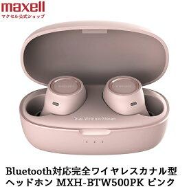 完全ワイヤレスイヤホン 新製品(公式)maxell マクセル Bluetooth対応完全ワイヤレスカナル型ヘッドホン MXH-BTW500PK ピンク 完全ワイヤレスイヤホン ファッショナブルなカラー4色をラインアップ(Black,White,Pink,Dark Blue)