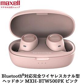 完全ワイヤレスイヤホン maxell マクセル Bluetooth®対応完全ワイヤレスカナル型ヘッドホン MXH-BTW500PK ピンク 完全ワイヤレスイヤホン ファッショナブルなカラー4色をラインアップ(Black,White,Pink,Dark Blue)