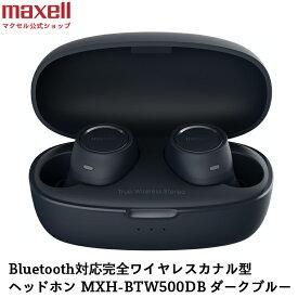 【6/22〜店内P5倍から!】完全ワイヤレスイヤホン 新製品(公式)maxell マクセル Bluetooth対応完全ワイヤレスカナル型ヘッドホン MXH-BTW500DB ダークブルー 完全ワイヤレスイヤホン ファッショナブルなカラー4色をラインアップ(Black,White,Pink,Dark Blue)