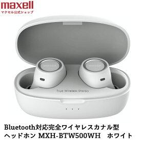 完全ワイヤレスイヤホン 新製品(公式)maxell マクセル Bluetooth対応完全ワイヤレスカナル型ヘッドホン MXH-BTW500WH ホワイト 完全ワイヤレスイヤホン ファッショナブルなカラー4色をラインアップ(Black,White,Pink,Dark Blue)