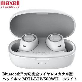 完全ワイヤレスイヤホン maxell マクセル Bluetooth®対応完全ワイヤレスカナル型ヘッドホン MXH-BTW500WH ホワイト 完全ワイヤレスイヤホン ファッショナブルなカラー4色をラインアップ(Black,White,Pink,Dark Blue)