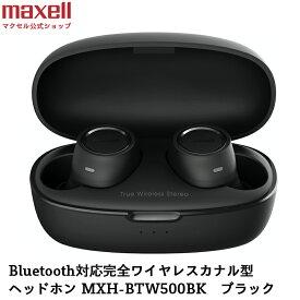 【6/22〜店内P5倍から!】完全ワイヤレスイヤホン 新製品(公式)maxell マクセル Bluetooth対応完全ワイヤレスカナル型ヘッドホン MXH-BTW500BK ブラック 完全ワイヤレスイヤホン ファッショナブルなカラー4色をラインアップ(Black,White,Pink,Dark Blue)