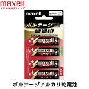 マクセル maxell 防災 アルカリ乾電池「ボルテージ」 単3形 (4本ブリスターパック) LR6(T) 4B E