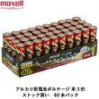 【ストック買い!!】アルカリ乾電池「ボルテージ」単3形(40本トレ—パック)LR6(T)40PTRE【まとめ買い】