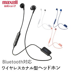 MXH-BTC400 マクセル maxell 【Bluetooth対応】カナル型 ワイヤレスイヤホン(ヘッドホン)