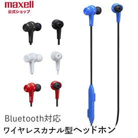 【6/22〜店内P5倍から!】マクセル maxell Bluetooth対応 コードレス ワイヤレス カナル型ヘッドホン(イヤホン)MXH-BTC300 bluetooth イヤホンマイク ブルートゥースイヤホン マクセル 高音質 ハンズフリー通話可能