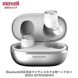 新製品(公式)maxell マクセル Bluetooth対応完全ワイヤレスカナル型ヘッドホン MXH-BTW2000WS ホワイト×シルバー