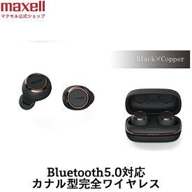 GOOD DESIGN AWARD2019 送料無料 マクセル maxell MXH-BTW1000BC ブラック×カッパー 完全ワイヤレス イヤホン Bluetooth対応 bluetooth5.0 メンズにも女性にも コードレスで高音質 カナル型の完全ワイヤレス