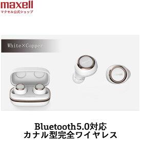 GOOD DESIGN AWARD2019 送料無料 マクセル maxell MXH-BTW1000WCホワイト×カッパー 完全ワイヤレス イヤホン Bluetooth対応 bluetooth5.0 メンズにも女性にも コードレスで高音質 カナル型の完全ワイヤレス