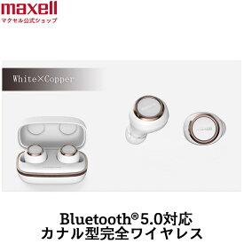 GOOD DESIGN AWARD2019 送料無料 マクセル maxell MXH-BTW1000WCホワイト×カッパー 完全ワイヤレス イヤホン Bluetooth®対応 bluetooth®5.0 メンズにも女性にも コードレスで高音質 カナル型の完全ワイヤレス