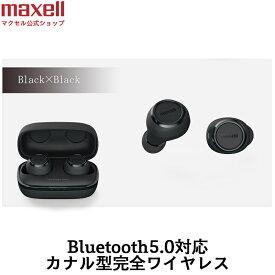 GOOD DESIGN AWARD2019 送料無料 マクセル maxell MXH-BTW1000BBブラック×ブラック 完全ワイヤレス イヤホン Bluetooth対応 bluetooth5.0 メンズにも女性にも コードレスで高音質 カナル型の完全ワイヤレス