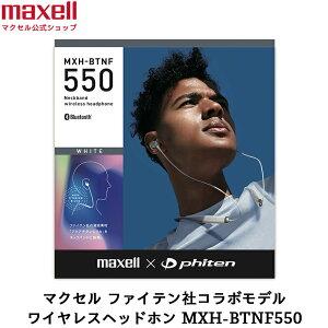 新製品(公式)maxell マクセル ファイテン社コラボモデル ワイヤレスヘッドホン MXH-BTNF550 ホワイト 白 ファイテン社のアクアチタンをネックバンド採用ワイヤレスヘッドホン 防水設計 スポ