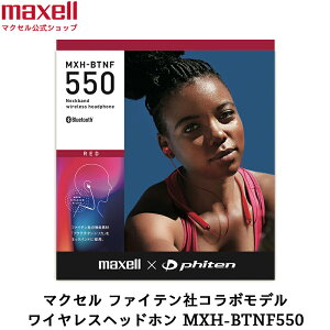 新製品(公式)maxell マクセル ファイテン社コラボモデル ワイヤレスヘッドホン MXH-BTNF550 レッド 赤 ファイテン社のアクアチタンをネックバンド採用ワイヤレスヘッドホン 防水設計 スポー