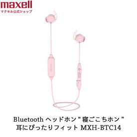 新製品(公式)maxell マクセル ワイヤレスヘッドホン 寝ごごちホン MXH-BTC14 ピンク リラックスした状態で音楽を楽しめる テレワークや通話にも最適 ハンズフリー機能対応 ラビットサポート採用で耳からの落下を軽減 連続再生約12時間 Bluetooth Ver5.0 寝ホンです!