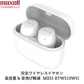【新商品】maxell マクセル 完全ワイヤレスイヤホン Bluetooth®対応 フルワイヤレス カナル型ヘッドホン MXH-BTW510WH ホワイト QCC3020チップ採用で高音質&音飛び軽減 小型・軽量設計で耳へのフィット感を向上 防水設計*IPX5