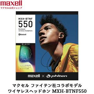 新製品(公式)maxell マクセル ファイテン社コラボモデル ワイヤレスヘッドホン MXH-BTNF550 Black 黒 ファイテン社のアクアチタンをネックバンド採用ワイヤレスヘッドホン 防水設計 スポーツに