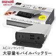 マクセルmaxelliPhoneandroidXperiaQi(チー)対応モバイルワイヤレス充電器「AirVoltage(エアボルテージ)」WP-PDB50BK