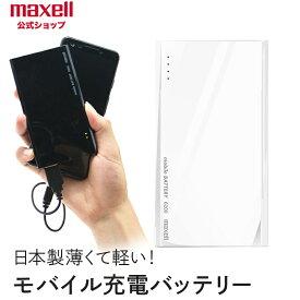 ポイント20倍(公式)マクセル maxell モバイルバッテリー 大容量 急速充電 日本製 薄型 コンパクト 小型 軽い 軽量 6200mAh iPhone android Xperia MPC-T6200P バッテリー スマホ スマートフォン 携帯 充電器 持ち運び USB 防災 地震 災害 旅行 出張