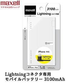 (公式)マクセル maxell モバイルバッテリー 3100mAh Lightningコネクタ専用 MPC-CL3100PWH ホワイト iPhone専用 X XS MAX PSE適合品 Lightningケーブル内蔵 バッテリー スマホ スマートフォン 携帯 モバイル 充電器 持ち運びに便利な軽量です ライトニング ケーブル一体型