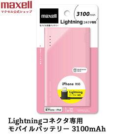 (公式)マクセル maxell モバイルバッテリー 3100mAh Lightningコネクタ専用 MPC-CL3100PPK ピンク iPhone専用 X XS MAX PSE適合品 Lightningケーブル内蔵 バッテリー スマホ スマートフォン 携帯 モバイル 充電器 持ち運びに便利な軽量です ライトニング ケーブル一体型