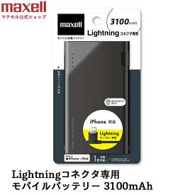 (公式)マクセル maxell モバイルバッテリー 3100mAh Lightningコネクタ専用 MPC-CL3100PBK ブラック iPhone専用 X XS MAX PSE適合品 Lightningケーブル内蔵 バッテリー スマホ スマートフォン 携帯 モバイル 充電器 持ち運びに便利な軽量です ライトニング ケーブル一体型