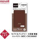 【訳あり品】(公式)マクセル maxell モバイルバッテリー MPC-CW10000P チョコレート色 大容量 10000mah 軽量 モバイ…