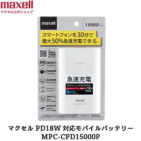 【新製品】(公式)マクセル maxell モバイルバッテリー PD18W対応モバイルバッテリー MPC-CPD15000P ホワイト 白 急速充電 15000mAh 3口同時充電可能 機内持ち込みOK PSE電気用品安全法適合品 PD対応 18W出力 iPhone Android端末 加熱式タバコ対応 5回急速充電