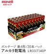 【ストック買い!!】アルカリ乾電池「ボルテージ」単4形(40本トレ—パック)LR03(T)40PTRE【まとめ買い】