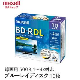 マクセル maxell 録画用 BD-R DL 1-4倍速対応 インクジェットプリンター対応 ひろびろ美白レーベル 片面2層(50GB) 10枚