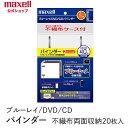 マクセル maxell ブルーレイ/DVD/CDバインダー 不織布20枚入り(両面収納) (ディスク40枚収納可能) (2穴リング…