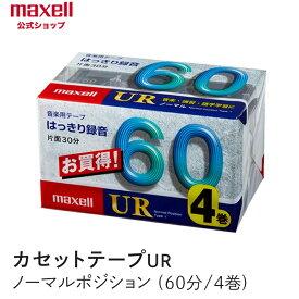マクセル maxell カセットテープ UR ノーマルポジション (60分) (4巻パック) UR-60M 4P