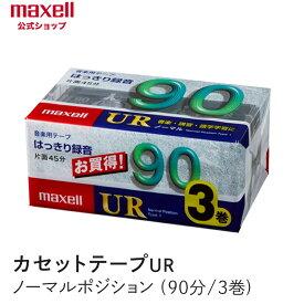 マクセル maxell カセットテープ UR ノーマルポジション (90分) (3巻パック) UR-90M 3P