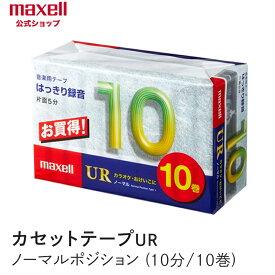 マクセル maxell カセットテープ UR ノーマルポジション (10分)(10巻パック)UR-10M 10P