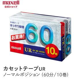 マクセル maxell カセットテープ UR ノーマルポジション (60分)(10巻パック)UR-60M 10P 1000円ポッキリ