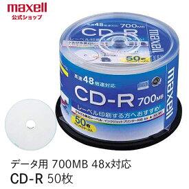 マクセル maxell データ用「CD-R Super MQ (48倍速対応)」 インクジェットプリンター対応ひろびろ美白レーベル (700MB・スピンドル50枚) CDR700S.WP.50SP
