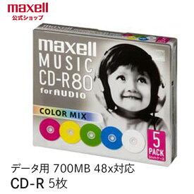 マクセル maxell 音楽用 CD-R 「カラーMIX CD-R」 (80分) (5枚パック) CDRA80MIX.S1P5S 1