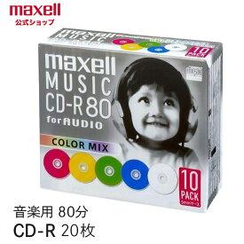 マクセル maxell 音楽用 CD-R 「カラーMIX CD-R」 (80分) (20枚パック) CDRA80MIX.S1P20S 2
