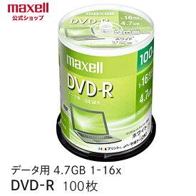 マクセル maxell データ用 DVD-R 1-16倍速対応 インクジェットプリンター対応 ひろびろホワイトレーベル 4.7GB スピンドルケース 100枚